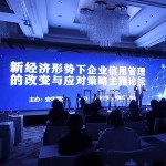 2019 Shanghai Credit Risks Management Forum