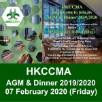 Invitation HKCCMA AGM & Dinner (7th February 2020 Friday)